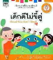 นิทานเด็กดีกับ ว.วชิรเมธี : เด็กดีไม่ขี้ตู่ (Thai-Eng)