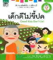 นิทานเด็กดีกับ ว.วชิรเมธี : เด็กดีไม่ขี้ปด (Thai-Eng)