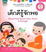 นิทานเด็กดีกับ ว.วชิรเมธี : เด็กดีรู้จักพอ (Thai-Eng)