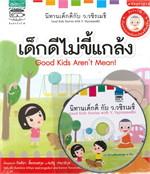 ชุดนิทานเด็กดีกับ ว.วชิรเมธี (Thai-Eng) (ล.1-7)