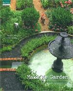 Make Me Garden จัดสวนด้วยใจแบบไม่สำเร็จรูป