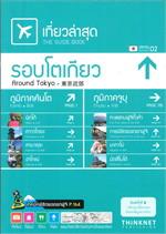 เที่ยวล่าสุด รอบโตเกียว ฉบับ ภาษาไทย