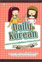 Daily Korean สนทนาภาษาเกาหลีในชีวิตประจำวันแบบทันท่วงที