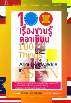 100 เรื่องชวนรู้ คู่อาเซียน