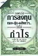ถอดรหัสการลงทุน ทอง-หุ้น-อสังหาฯ...ให้ได้กำไร