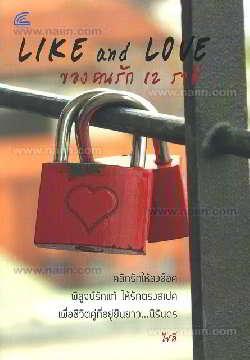 Like and Love ของคนรักสิบสองราศี