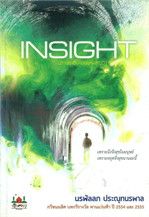 Insight...ตามหาดินแดนแห่งสุญตา