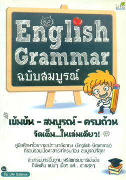 English Grammar ฉบับสมบูรณ์