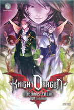 Knight Dragon พันธุ์มังกรป่วนโลก ภาคโฮลี่อัลเทีย ล.1