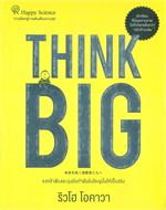 Think Big คิดใหญ่