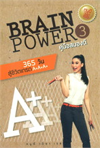 Brain Power 3 + DVD