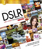 easy DSLR 2nd Edition