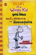 ไดอารี่ของเด็กไม่เอาถ่าน เล่ม 4 ตอน ปิดเทอมสุดป่วน