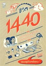 ชีวิต 1440