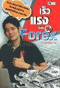 รวย เร็ว แรง ด้วยหุ้น Forex