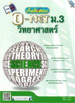 เก็งข้อสอบ O-NET ม.3 วิทยาศาสตร์