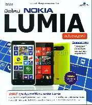 มือใหม่ Nokia Lumia ฉบับสมบูรณ์
