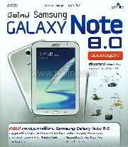 มือใหม่Samsung Galaxy Note8.0ฉบับสมบูรณ์