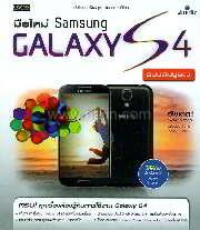 มือใหม่ Samsung Galaxy S4 ฉบับสมบูรณ์