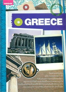 Greece คู่มือนักเดินทางกรีซ