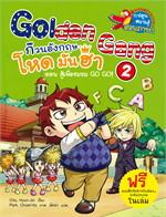 Golden Gang ก๊วนอังกฤษ โหด มัน ฮา ตอน สู้เพื่อชมรม GO GO! เล่ม 2
