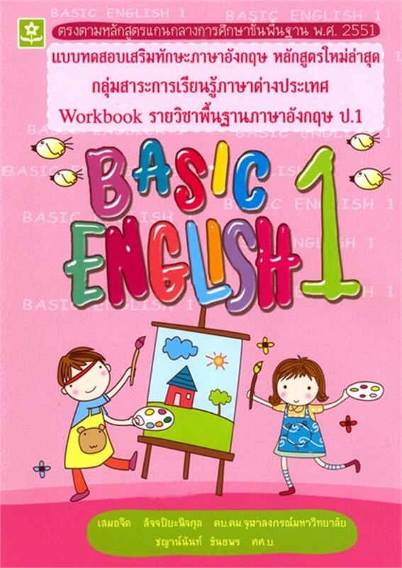 NBW BASIC ENGLISH1ปี51