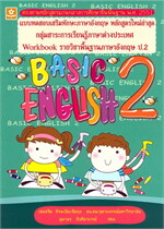 Basic English 2 ปี 51