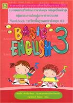 BASIC ENGLISH 3 ปี 51