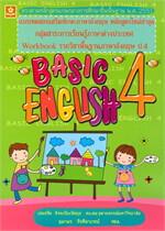 BASIC ENGLISH 4 ปี 51