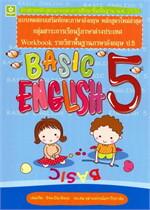 BASIC ENGLISH 5 ปี 51
