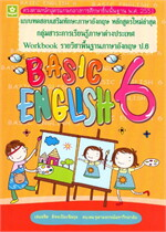 BASIC ENGLISH 6 ปี 51