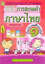 การสะกดคำภาษาไทย ป.1 ปี51