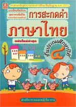 สะกดคำภาษาไทย ป.4ปี51