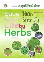 ใช้ผัก รักษาตัว Save Your Life by Herbs