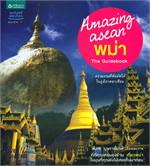 Amazing asean : พม่า
