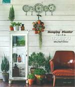 DIY Hanging Planter ไอเดียสวนแขวนแสนง่ายทำได้เอง