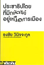 ประชาธิปไตยที่มีกษัตริย์อยู่เหนือการเมือง ว่าด้วยประวัติศาสตร์การเมืองไทยสมัยใหม่