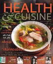 HEALTH & CUISINE ฉ.154 (พ.ย.56)