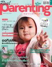 Real Parenting ฉ.105 (น้องไมลีย์)