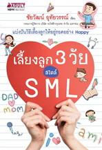 เลี้ยงลูก 3 วัย สไตล์ SML