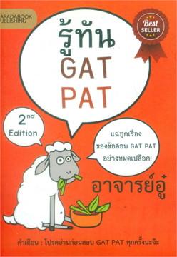 รู้ทัน GAT PAT (ปกใหม่)