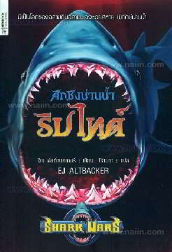 Shark Wars : ศึกชิงน่านน้ำริปไทด์