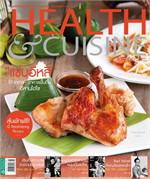 HEALTH&CUISINE ฉ.160 (พ.ค.57)