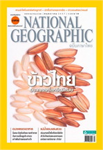 NATIONAL GEOGRAPHIC ฉ.154 (พ.ค.57)