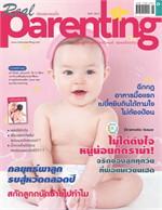 REAL PARENTING ฉ.111 (พ.ค.57)