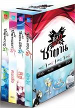 Boxset 4 หนุ่ม Bad Boys