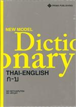 THAI - ENGLISH DICTIONARY (ฉบับห้องสมุด)