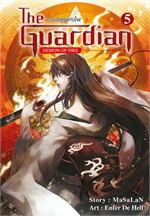 The Guardian ภาคอสูรแห่งไฟ เล่ม 5