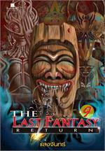 The Last Fantasy : Return เล่ม 9 สองราชัน