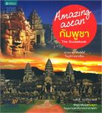 Amazing asean : กัมพูชา